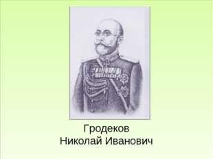 Гродеков Николай Иванович