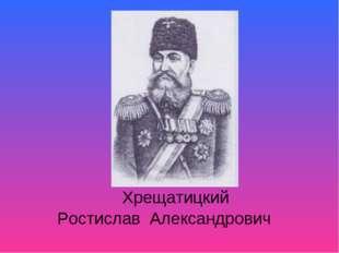 Хрещатицкий Ростислав Александрович