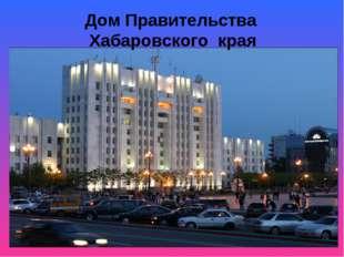 Дом Правительства Хабаровского края