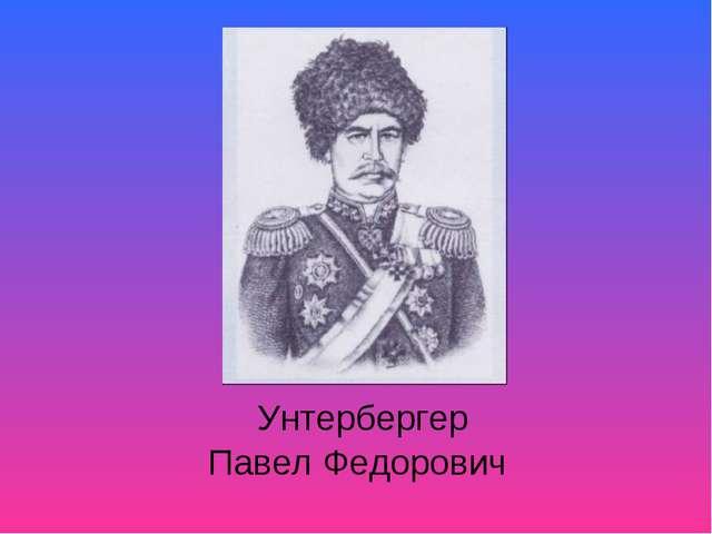 Унтербергер Павел Федорович