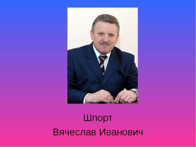 Шпорт Вячеслав Иванович