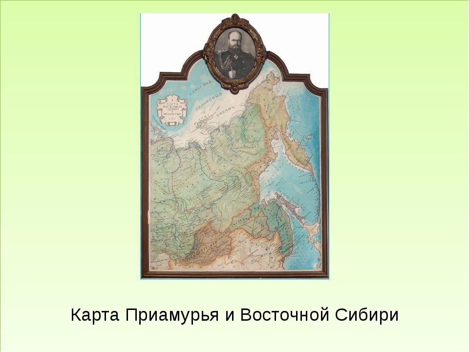 Карта Приамурья и Восточной Сибири