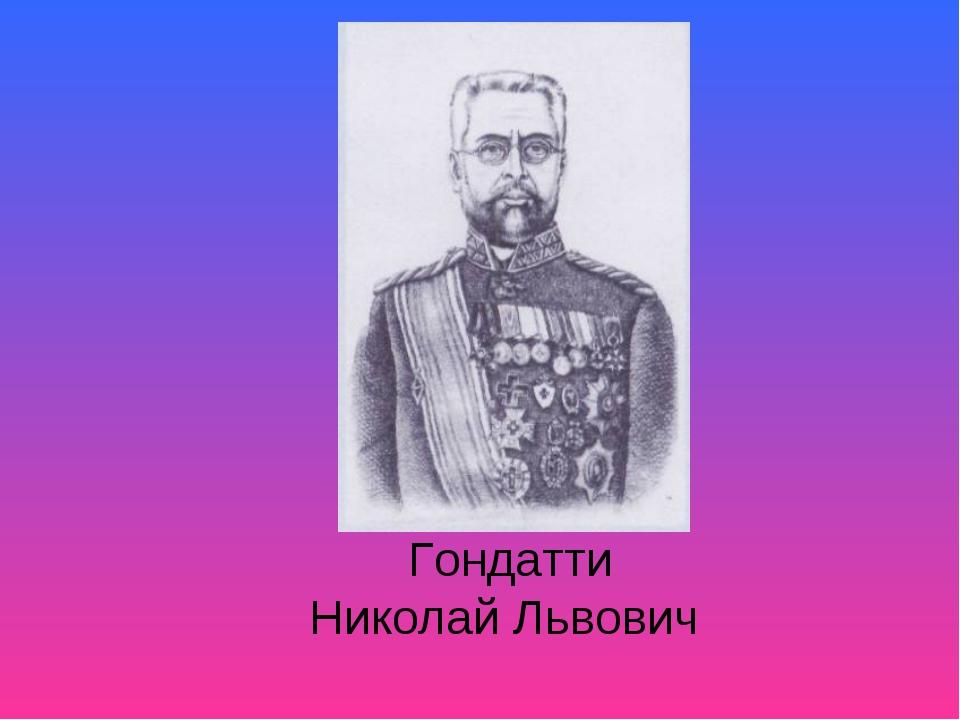 Гондатти Николай Львович