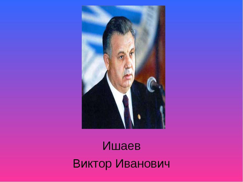 Ишаев Виктор Иванович