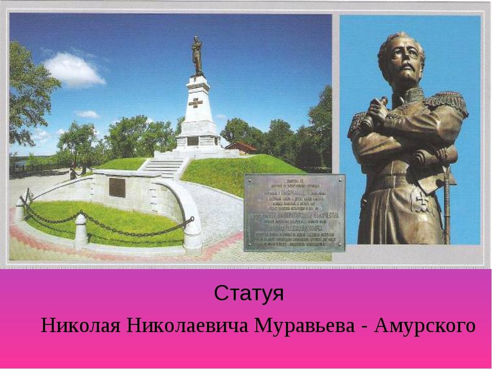 Статуя Николая Николаевича Муравьева - Амурского