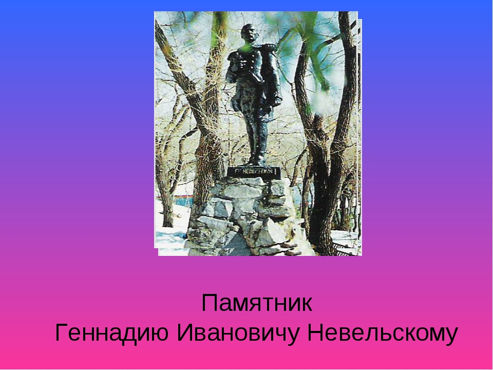 Памятник Геннадию Ивановичу Невельскому