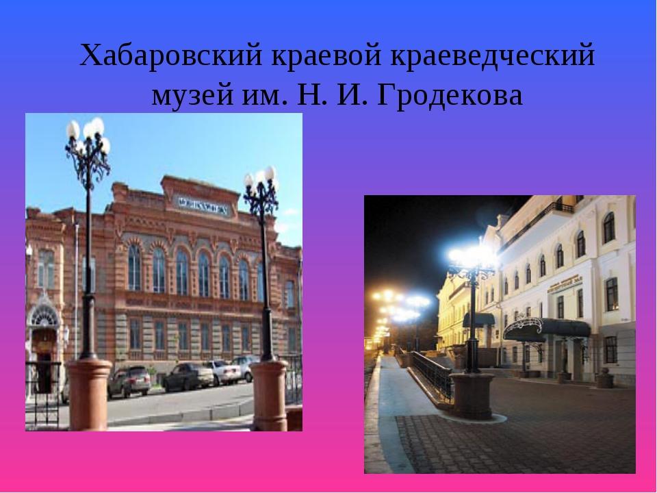 Хабаровский краевой краеведческий музей им. Н. И. Гродекова