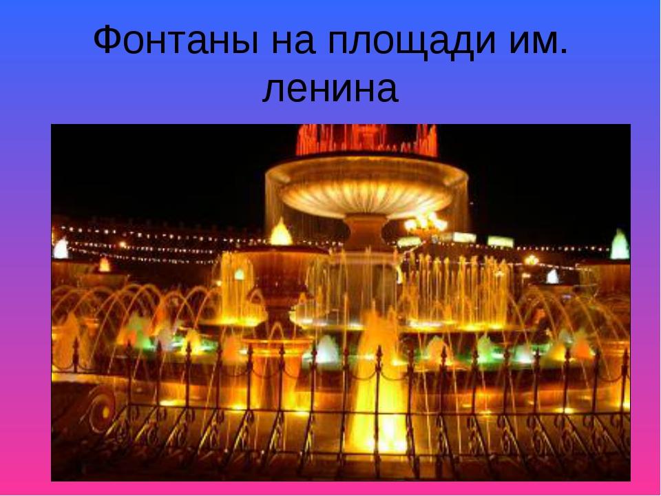Фонтаны на площади им. ленина