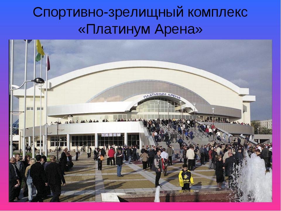 Спортивно-зрелищный комплекс «Платинум Арена»