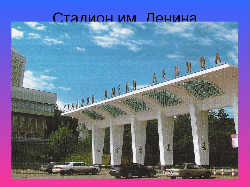 Стадион им. Ленина