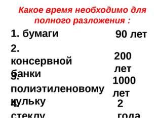 Какое время необходимо для полного разложения : 1. бумаги 2. консервной банки