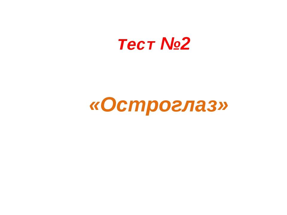 Тест №2 «Остроглаз»