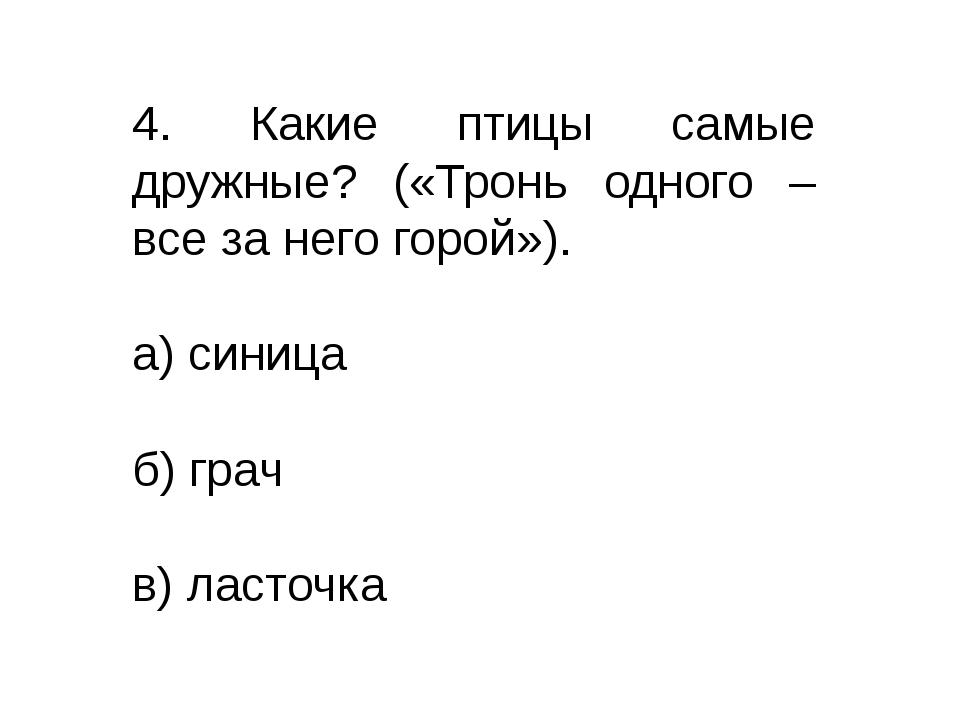 4. Какие птицы самые дружные? («Тронь одного – все за него горой»). а) синица...