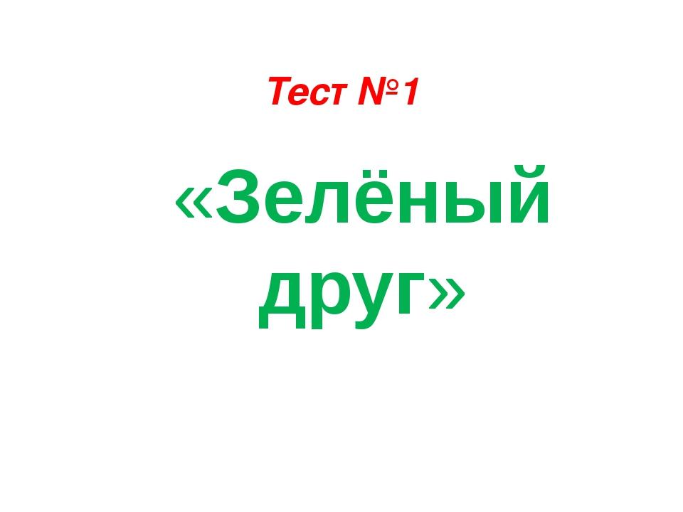 Тест №1 «Зелёный друг»