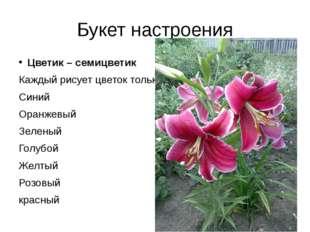 Букет настроения Цветик – семицветик Каждый рисует цветок только одного цвета