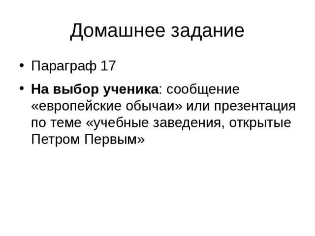 Домашнее задание Параграф 17 На выбор ученика: сообщение «европейские обычаи»...