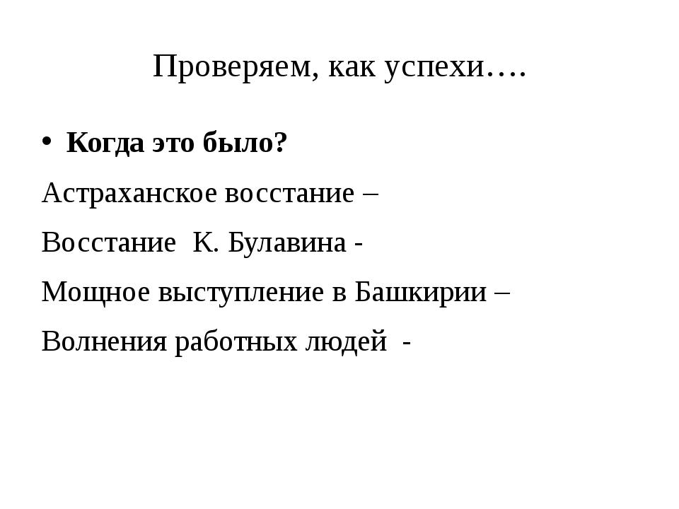Проверяем, как успехи…. Когда это было? Астраханское восстание – Восстание К....