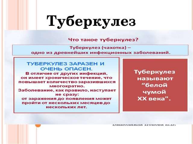 Выполнила Попова И.В. Туберкулез