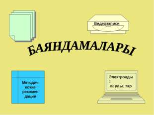 Электрондық оқулықтар Методические рекомендации Видеозаписи Видеозаписи