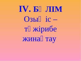 IV. БӨЛІМ Озық іс – тәжірибе жинақтау