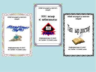 Абай атындағы мектеп-лицей ХХІ ғасыр көшбасшысы Информатика пәнінің мұғалімі: