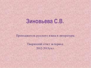 Зиновьева С.В. Преподаватель русского языка и литературы. Творческий отчет за