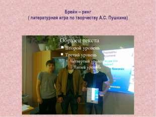 Брейн – ринг ( литературная игра по творчеству А.С. Пушкина)
