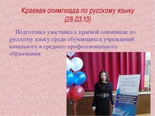 Краевая олимпиада по русскому языку (28.03.13) Подготовка участника к краевой