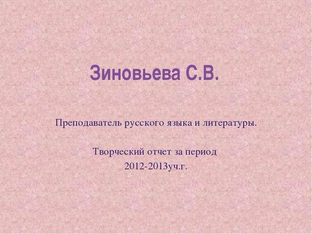 Зиновьева С.В. Преподаватель русского языка и литературы. Творческий отчет за...
