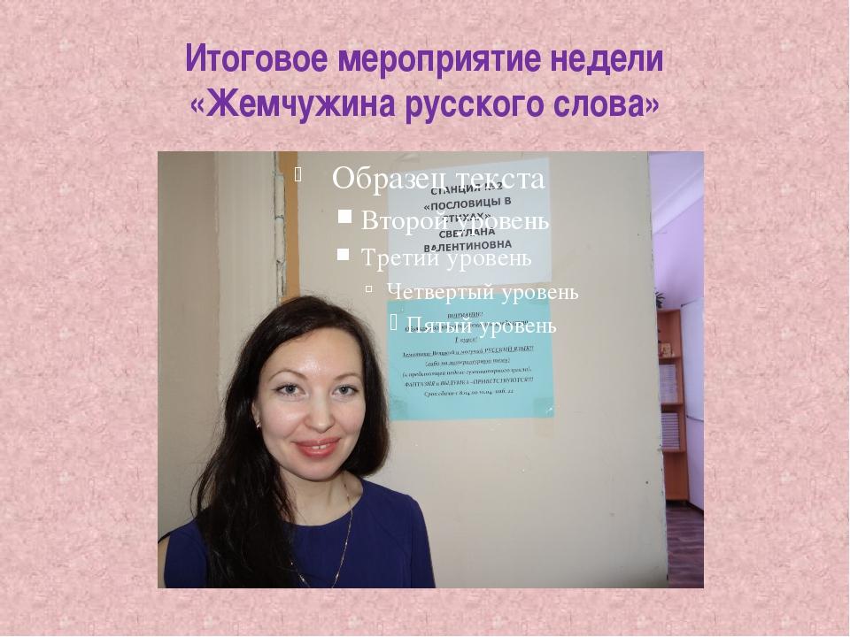 Итоговое мероприятие недели «Жемчужина русского слова»