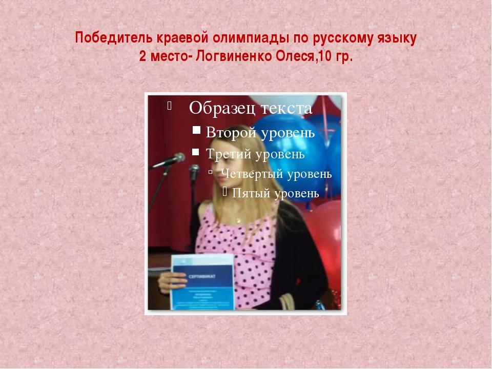 Победитель краевой олимпиады по русскому языку 2 место- Логвиненко Олеся,10 гр.