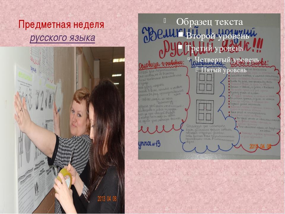 Предметная неделя русского языка