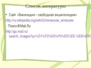 Список литературы Сайт «Википедия – свободная энциклопедия» http://ru.wikiped