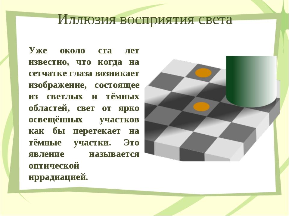 Иллюзия восприятия света Уже около ста лет известно, что когда на сетчатке г...