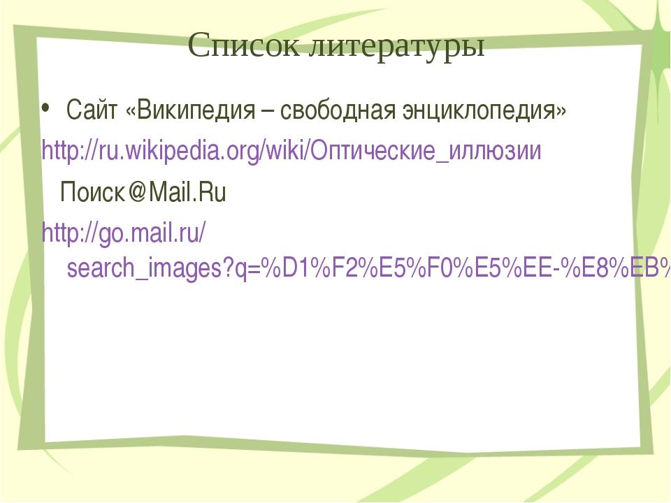 Список литературы Сайт «Википедия – свободная энциклопедия» http://ru.wikiped...