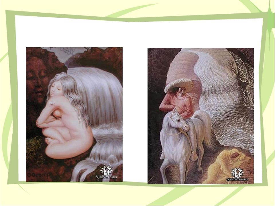 Оптические иллюзии картинки с объяснением