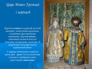 Царь Иоанн Грозный с царицей Царское платно из дорогой золотой материи с жем