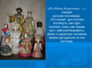 «По одёжке встречают…», - говорит русская пословица. Это значит: достаточно