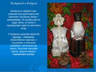 Боярыня и боярин Боярыня в эффектном, украшенном драгоценными камнями головн