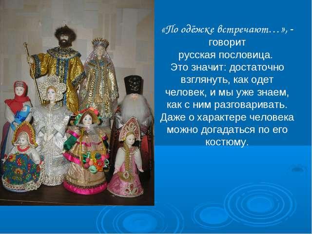«По одёжке встречают…», - говорит русская пословица. Это значит: достаточно...