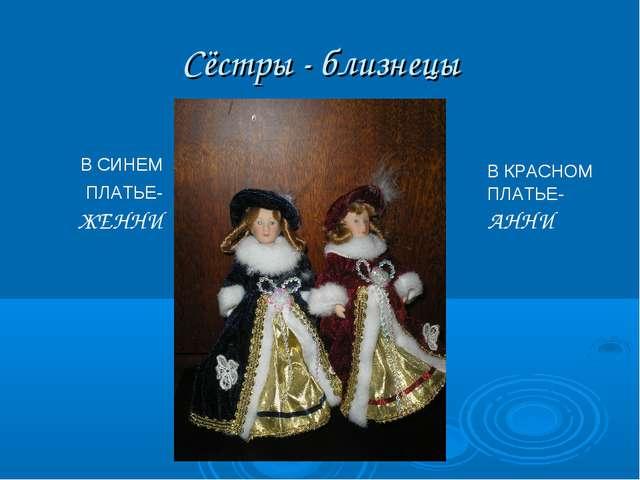 Сёстры - близнецы В СИНЕМ ПЛАТЬЕ- ЖЕННИ В КРАСНОМ ПЛАТЬЕ-АННИ