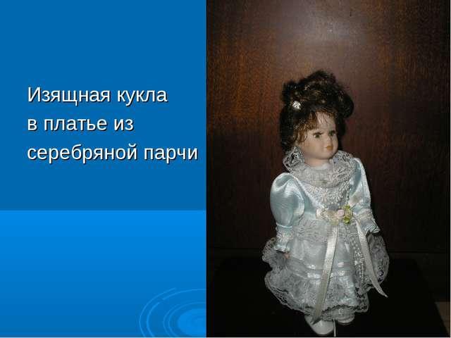 Изящная кукла в платье из серебряной парчи