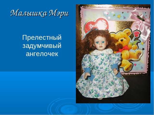 Малышка Мэри Прелестный задумчивый ангелочек