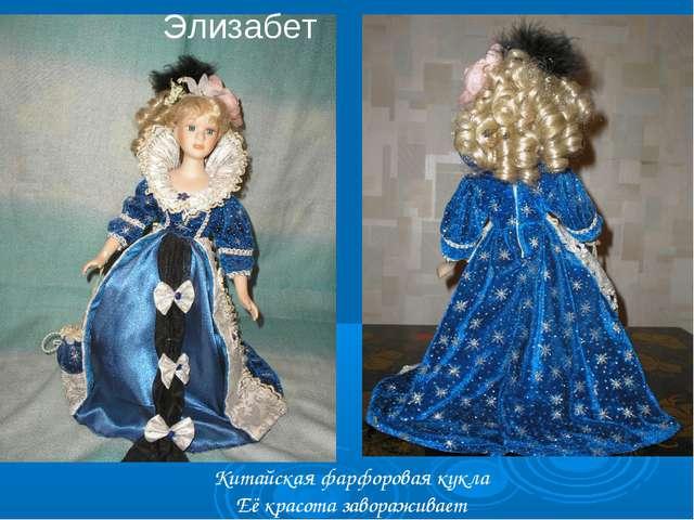 Китайская фарфоровая кукла Её красота завораживает Элизабет