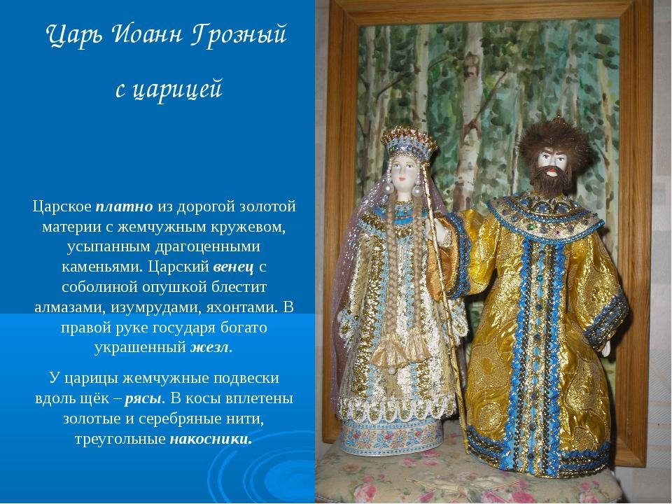 Царь Иоанн Грозный с царицей Царское платно из дорогой золотой материи с жем...