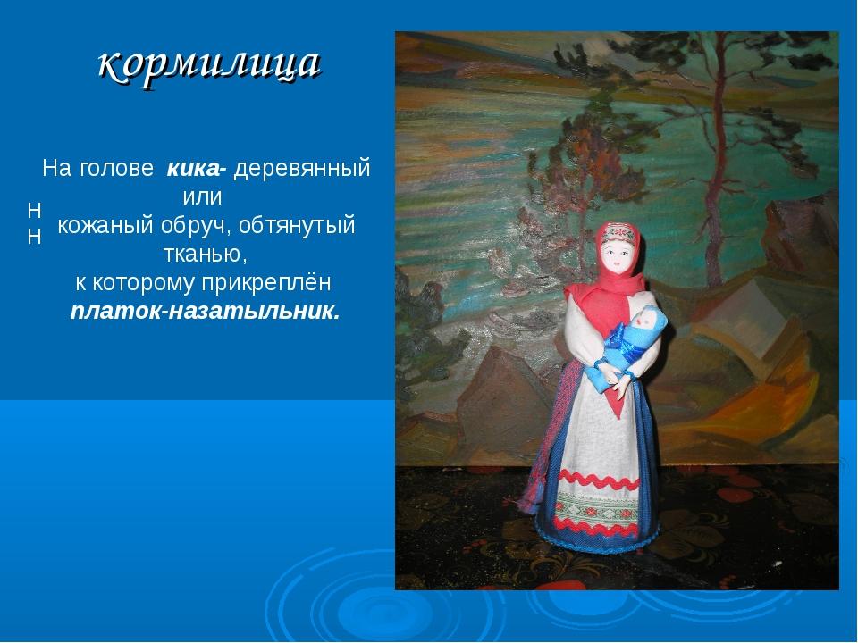 кормилица НН На голове кика- деревянный или кожаный обруч, обтянутый тканью,...
