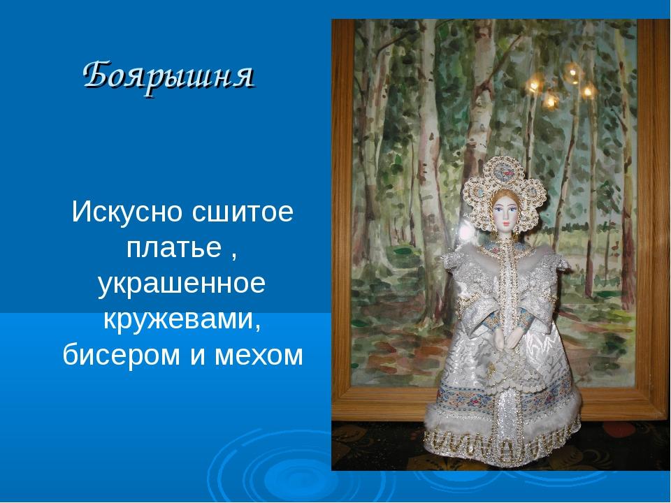 Боярышня Искусно сшитое платье , украшенное кружевами, бисером и мехом