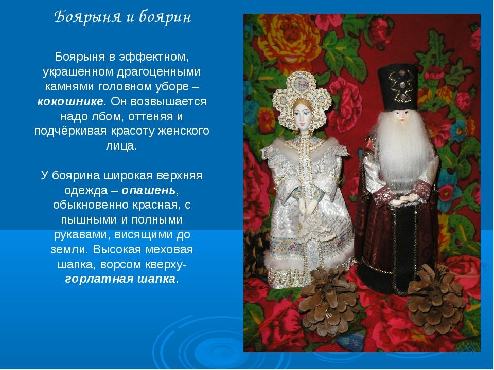 Боярыня и боярин Боярыня в эффектном, украшенном драгоценными камнями головн...