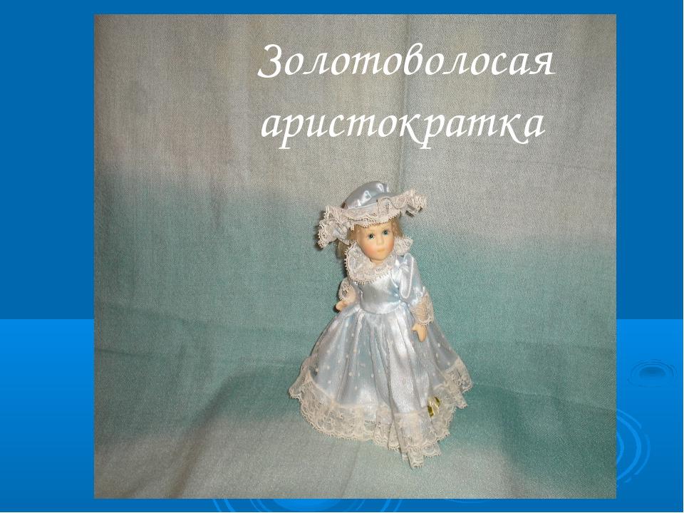 Невеста. Золотоволосая аристократка