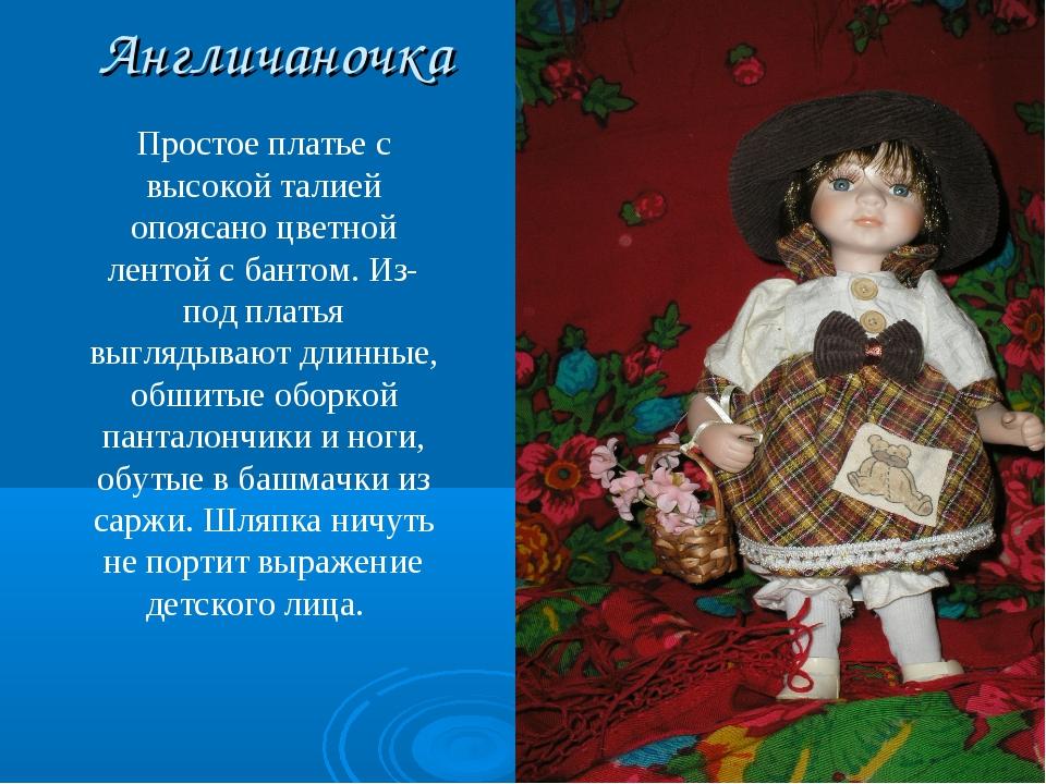Англичаночка Простое платье с высокой талией опоясано цветной лентой с бантом...